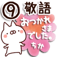 【ちか】専用9