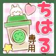 Chiharu-Yasasii-Name-