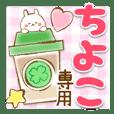 Chiyoko-Yasasii-Name-