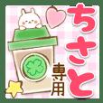 Chisato-Yasasii-Name-