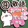 【かな】専用9