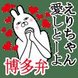 Sticker gift to eri Funnyrabbit hakata