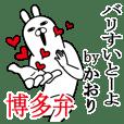 Sticker gift to kaori Funnyrabbit hakata
