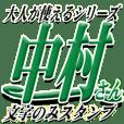 The Nakamura Sticker 222