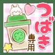 【つばき】専用★優しいスタンプ
