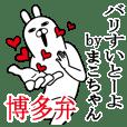 Sticker gift to mako Funnyrabbit hakata