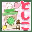 【としこ】専用★優しいスタンプ