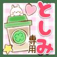 【としみ】専用★優しいスタンプ