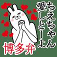 Sticker gift to chie Funnyrabbit hakata