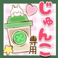【じゅんこ】専用★優しいスタンプ