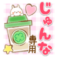 【じゅんな】専用★優しいスタンプ