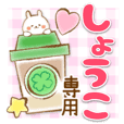 Shoko-Yasasii-Name-
