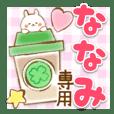Nanami-Yasasii-Name-