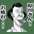 【原田】に送る!変顔スタンプ