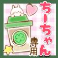 【ちーちゃん】専用★優しいスタンプ