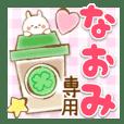 【なおみ】専用★優しいスタンプ