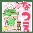 Natsue-Yasasii-Name-