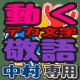 動くデカ文字敬語「中村」さん専用