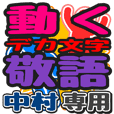 """DEKAMOJI KEIGO"" sticker for ""Nakamura"""