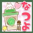 Natsuyo-Yasasii-Name-