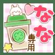 Nana-Yasasii-Name-