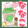 Nanako-Yasasii-Name-