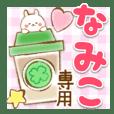 【なみこ】専用★優しいスタンプ