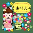 さおりん4(日本語)