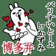 Sticker gift to kazumi Funnyrabbithakata