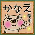 ちょ~便利![かなえ]のスタンプ!