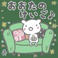 太田専用の敬語