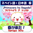 スペイン語と日本語 春 発音付