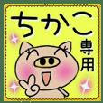 Very convenient! Sticker of [Chikako]!