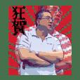 Chung-mei#3