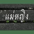 Thai Thai text 2