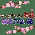 動く!大人かわいいお花[春]-敬語・丁寧語