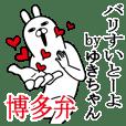 Sticker gift to yuki Funnyrabbit hakata