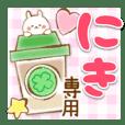 【にき】専用★優しいスタンプ
