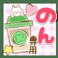 【のん】専用★優しいスタンプ
