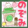 Nozomi-Yasasii-Name-