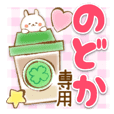 Nodoka-Yasasii-Name-