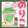 【のりこ】専用★優しいスタンプ