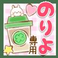 Noriyo-Yasasii-Name-