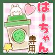 Ha-chan-Yasasii-Name-