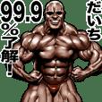 Daichi dedicated Muscle macho sticker