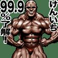 けんいち専用筋肉マッチョマッスルスタンプ