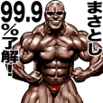 まさとし専用筋肉マッチョマッスルスタンプ