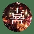 simple kanji photo