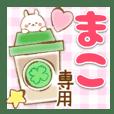 Mako-Yasasii-Name-