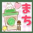 【まち】専用★優しいスタンプ